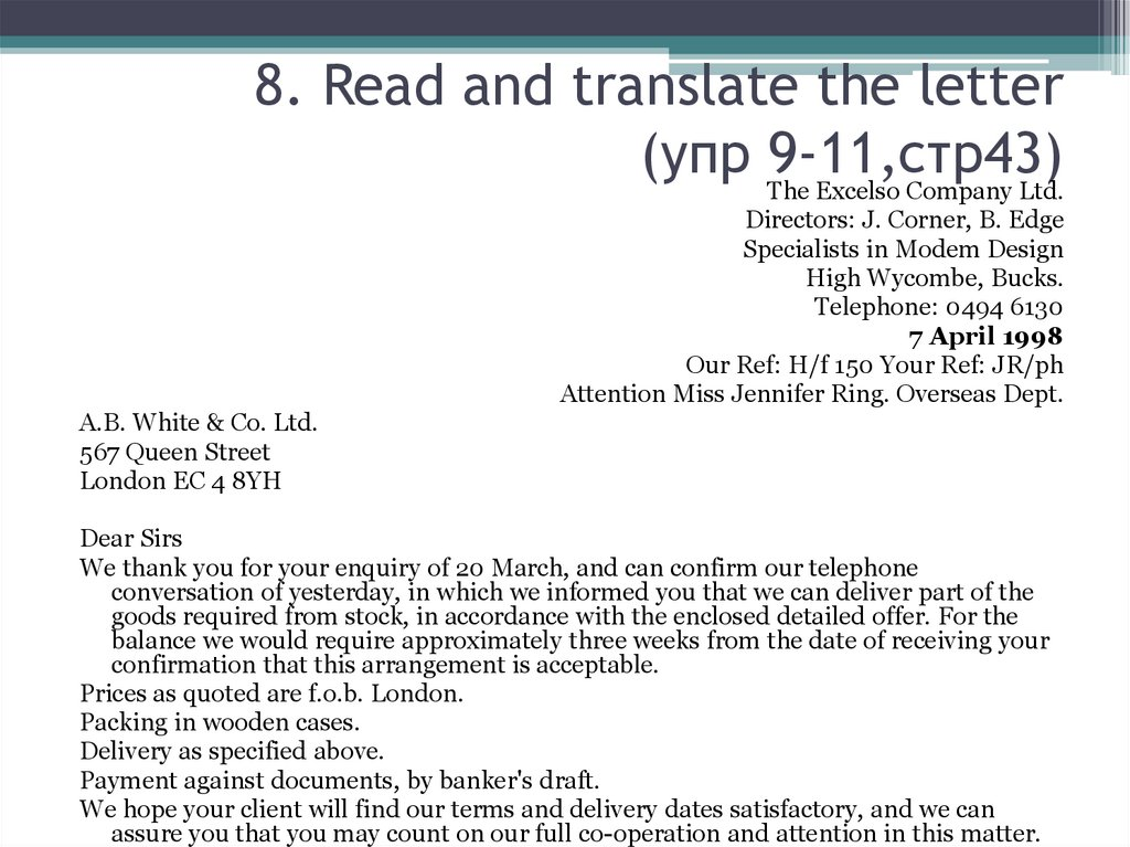 8. Read and translate the letter (упр 9-11,стр43)