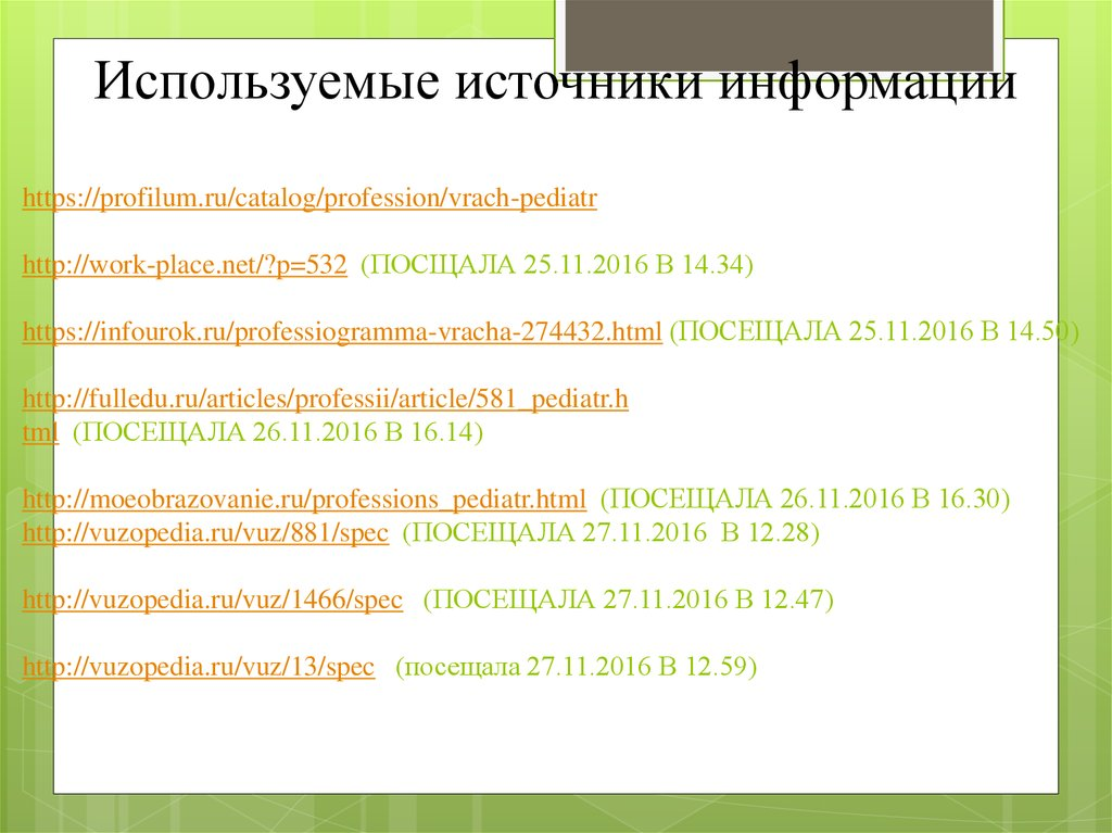 https://profilum.ru/catalog/profession/vrach-pediatr http://work-place.net/?p=532 (ПОСЩАЛА 25.11.2016 В 14.34)