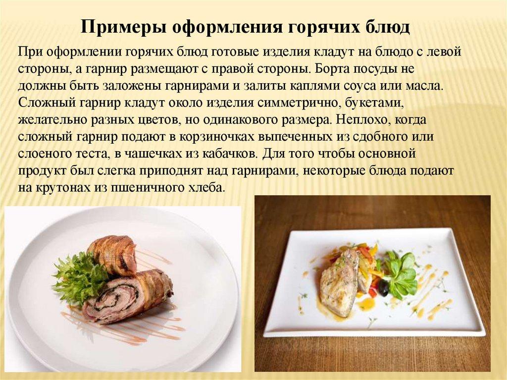 курсовая работа особенности ассортимента приготовления и оформления сложных горячих блюд из мяса