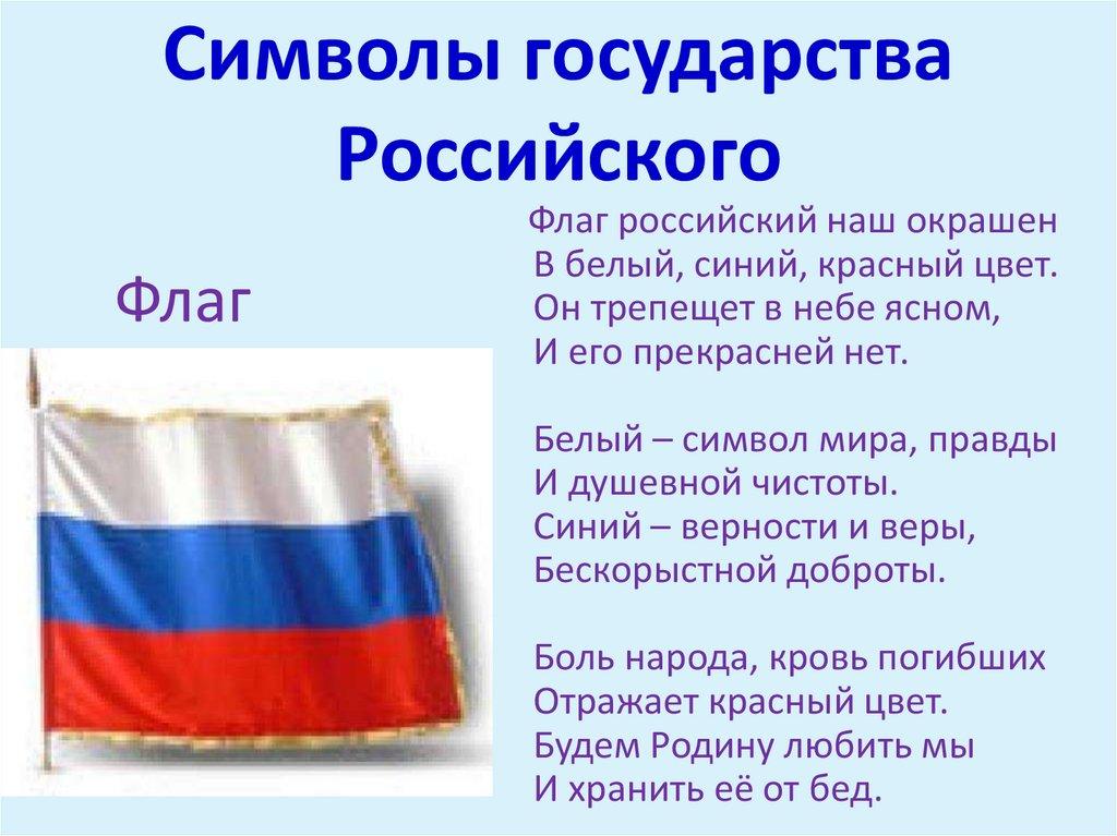 Символы государства россии что означают пляжей
