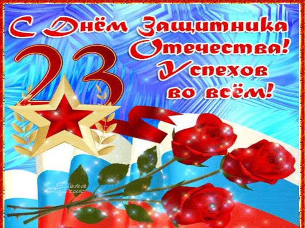 Музыкальное открытка с днем защитника отечества