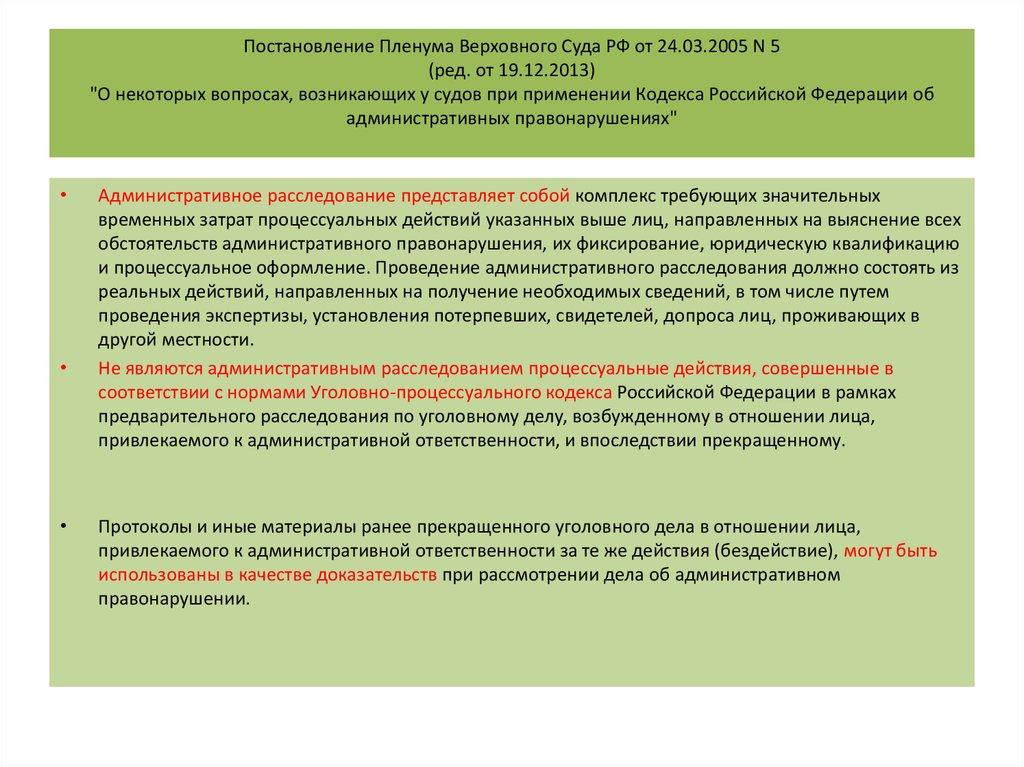 2 особенности доказывания в производстве по делам об административных правонарушениях