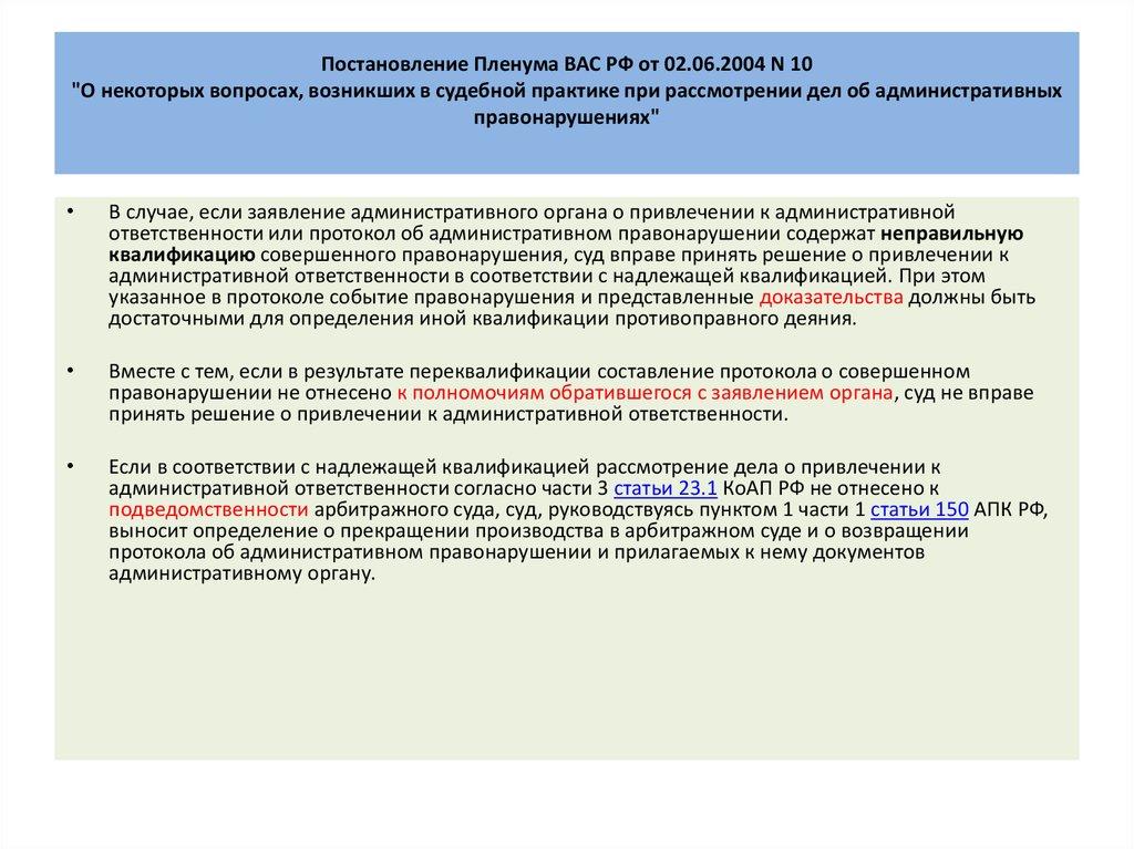 Рассмотрение дел о привлечении к административной ответственности доклад 4122