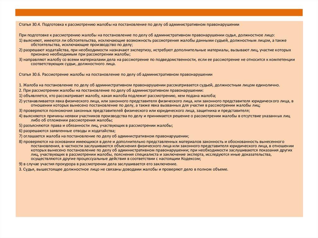Протокол об административном правонарушении служит основным документом