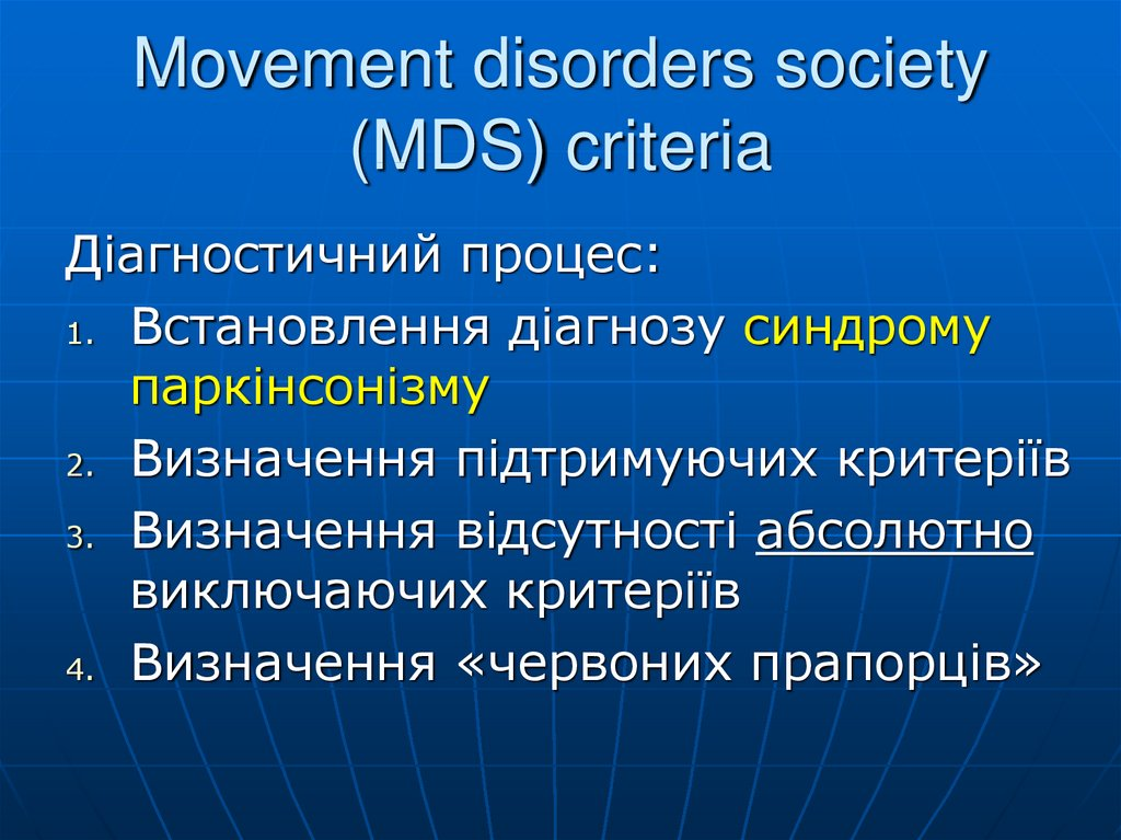 Movement disorders society (MDS) criteria