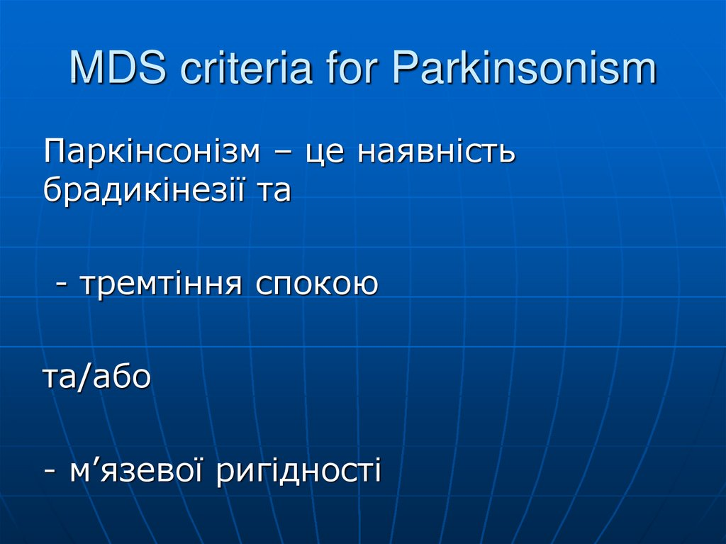 MDS criteria for Parkinsonism