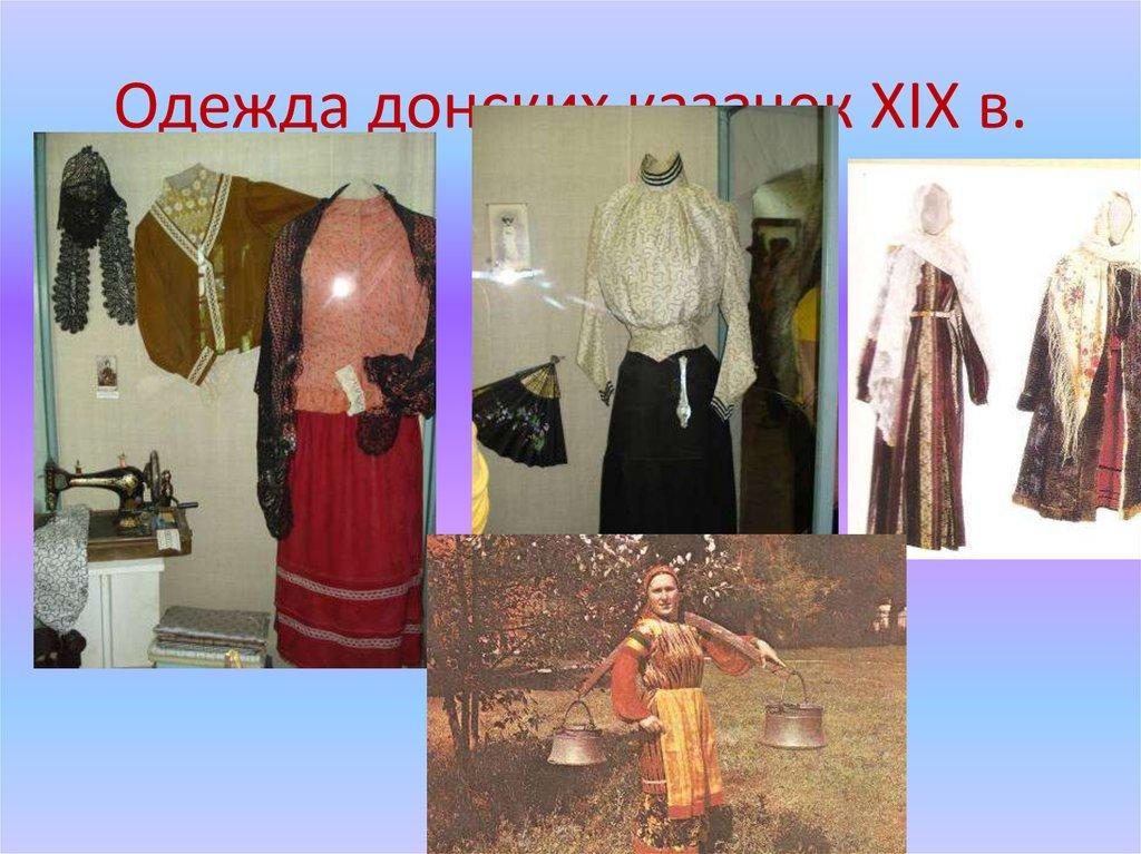 речь одежда донских казаков и казачек картинки трудно представить себе