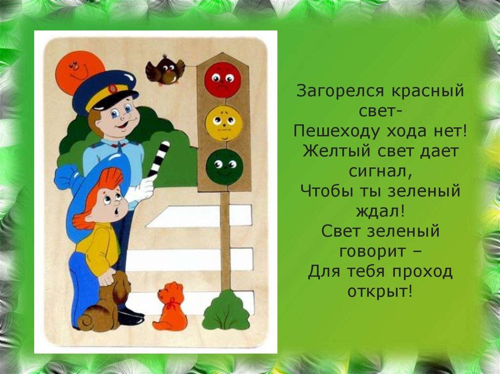 нас стихи красный желтый зеленый отделка, гармония цветов