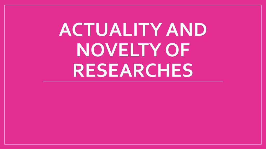 Actuality and novelty of researches