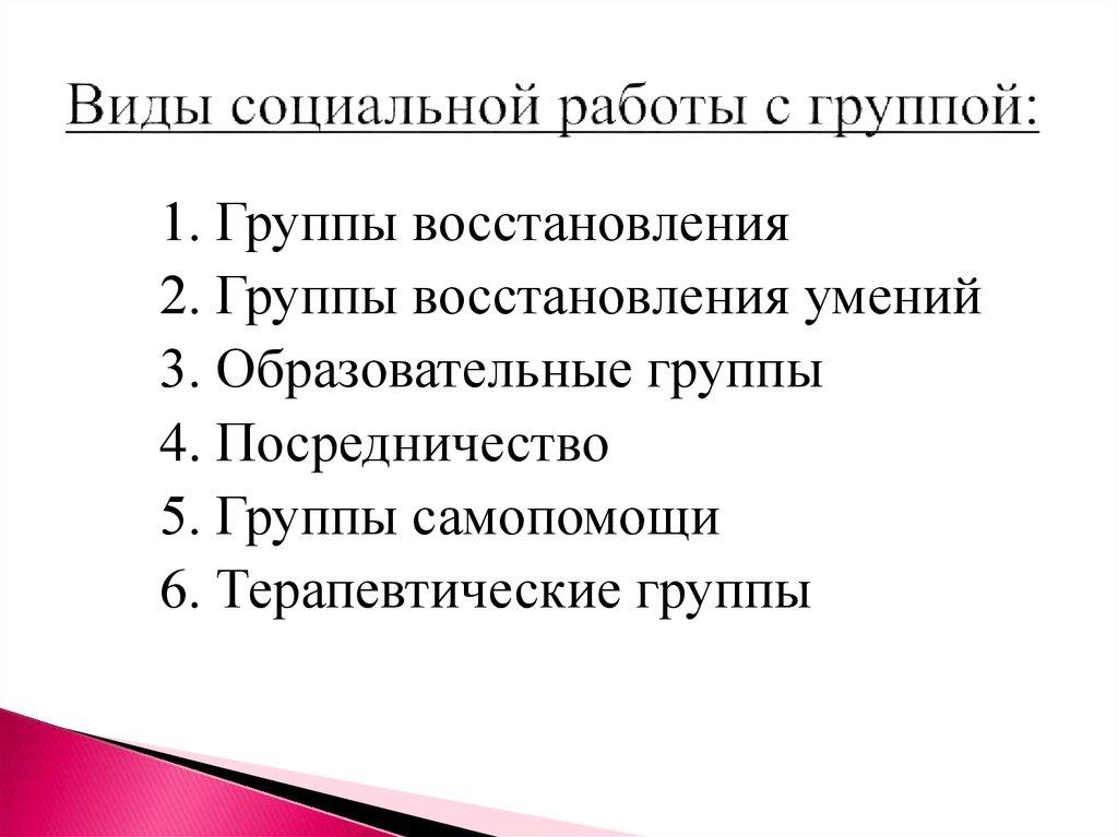 Модели психосоциальной работы с группой alina solopova