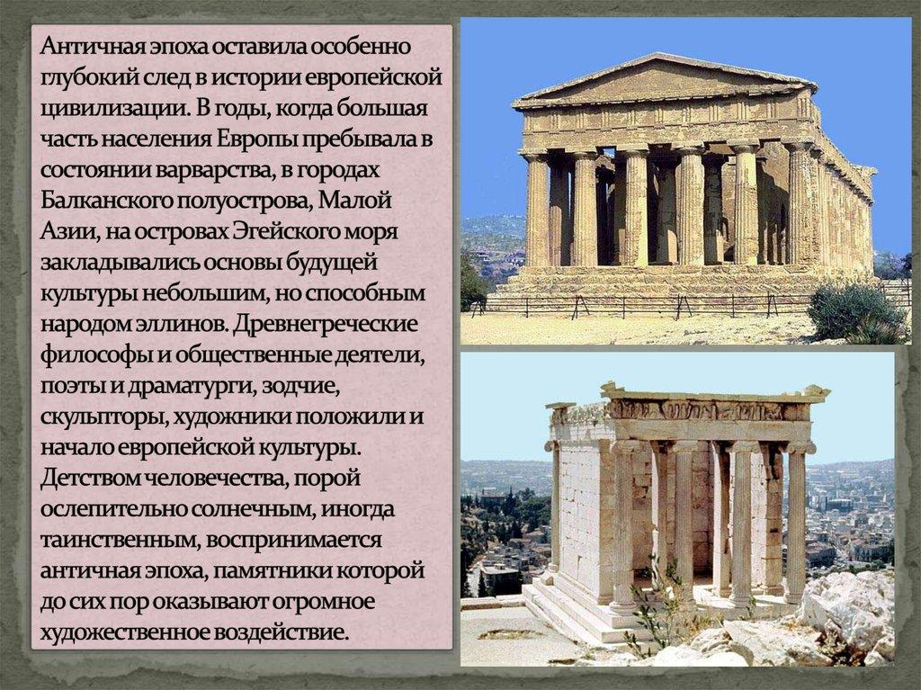притаилась культура древней греции фото и описание формирование