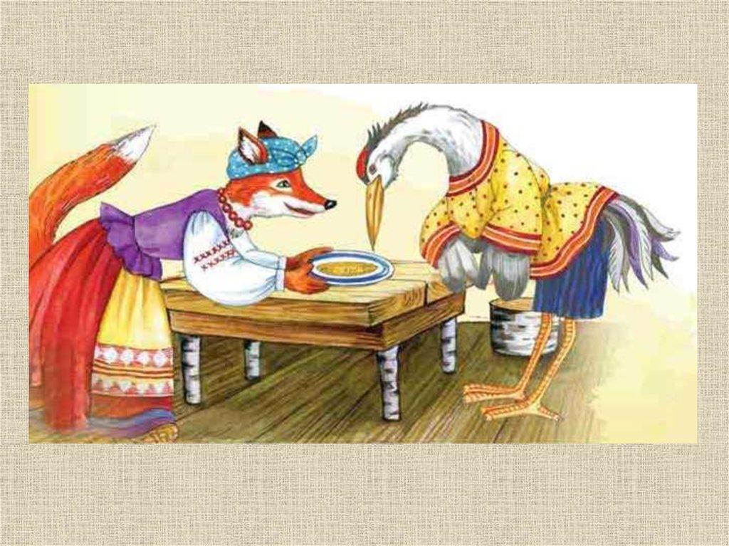такая заготовка картинки или рисунки сказки лиса и журавль юбилеем художнику