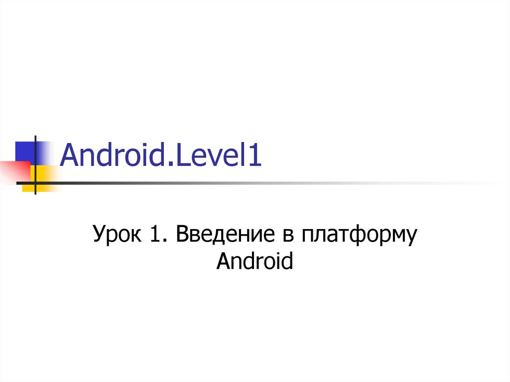 Android.Level1