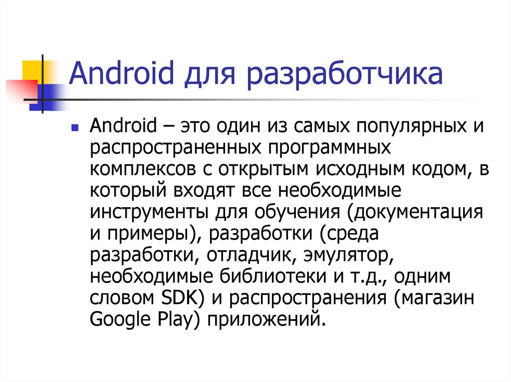 Android для разработчика