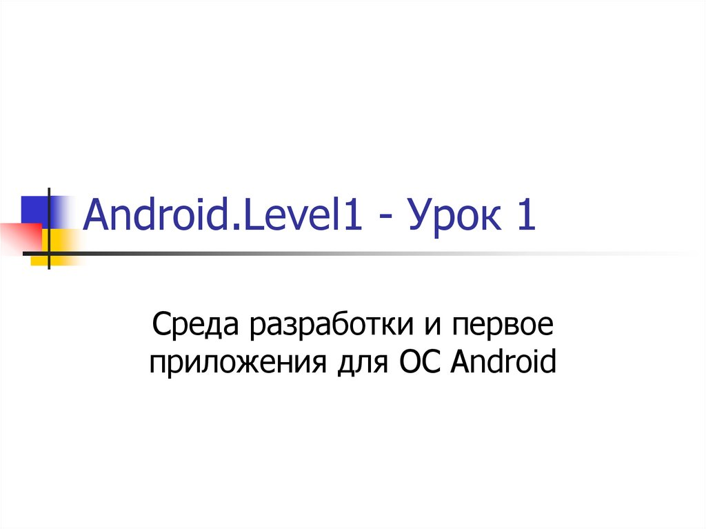 Android.Level1 - Урок 1