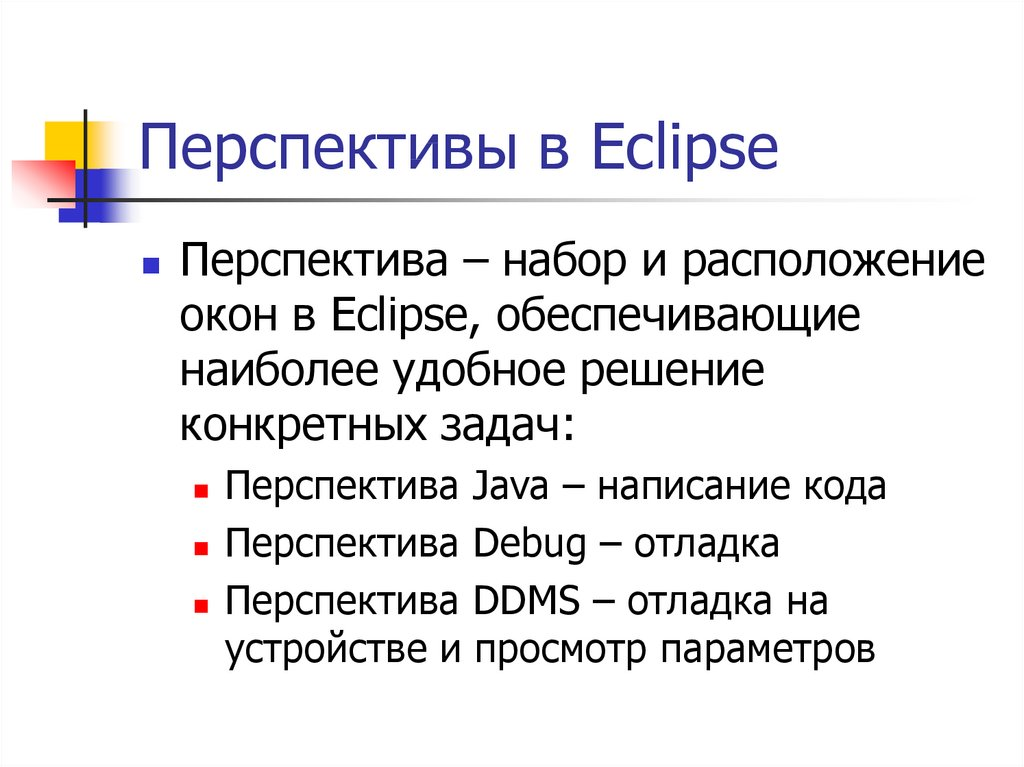 Перспективы в Eclipse