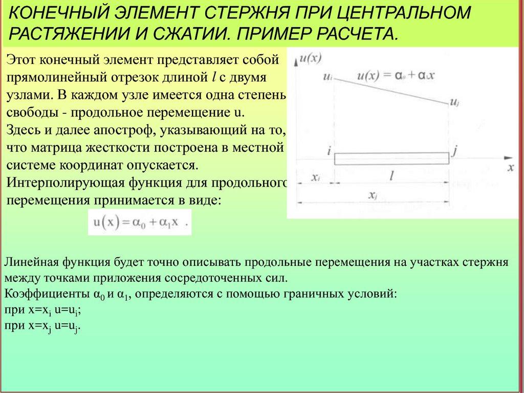 Задачи по строительной механике с решениями онлайн линейное программирование симплекс метод решение задач примеры