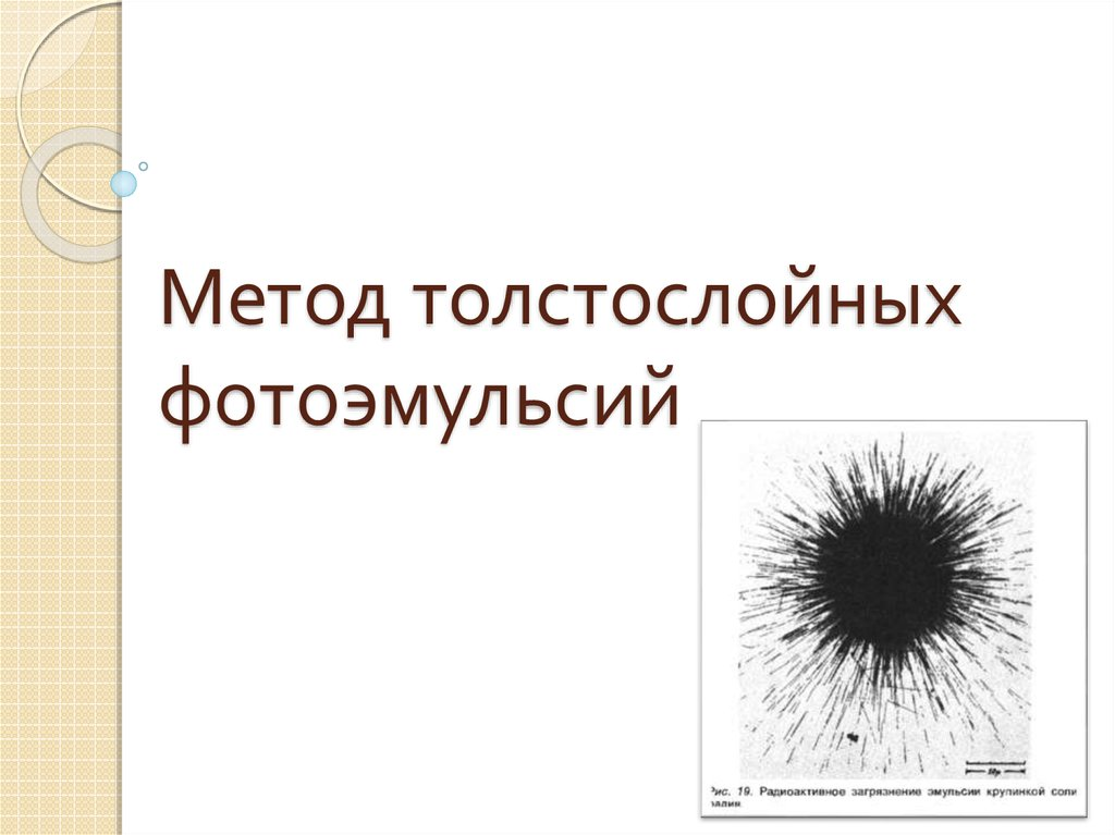 красивых, метод фотоэмульсии основан на советское время