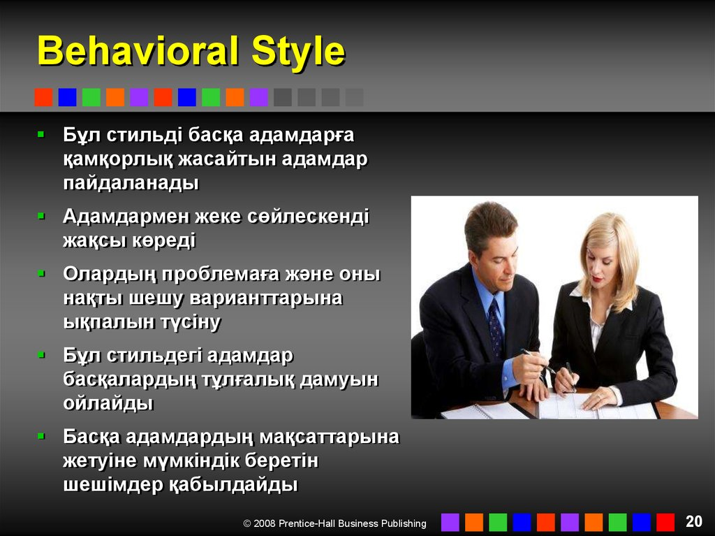 Behavioral Style