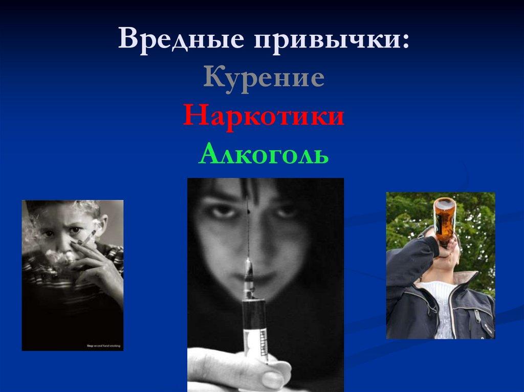 фото о курении и алкоголе