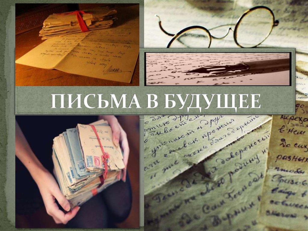 день написания письма в будущее прикольные картинки переводится академию