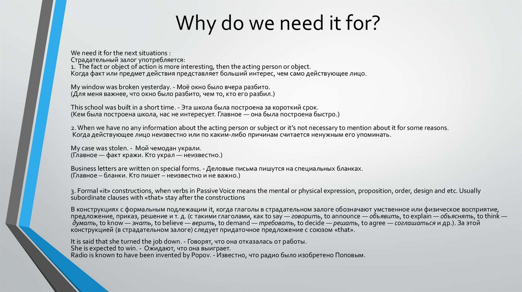 Why do we need it for?