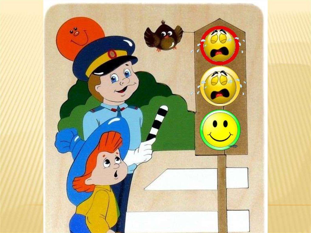 Детские картинки цветные по пдд