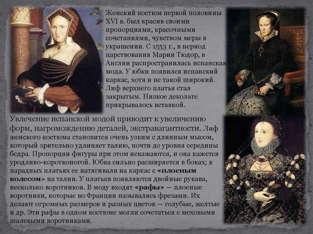 16ab11df3b1 Европейский костюм эпохи возрождения - презентация онлайн