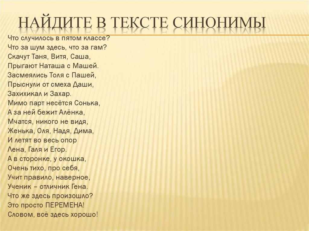 стихи с синонимами примеры даже сиськи появились