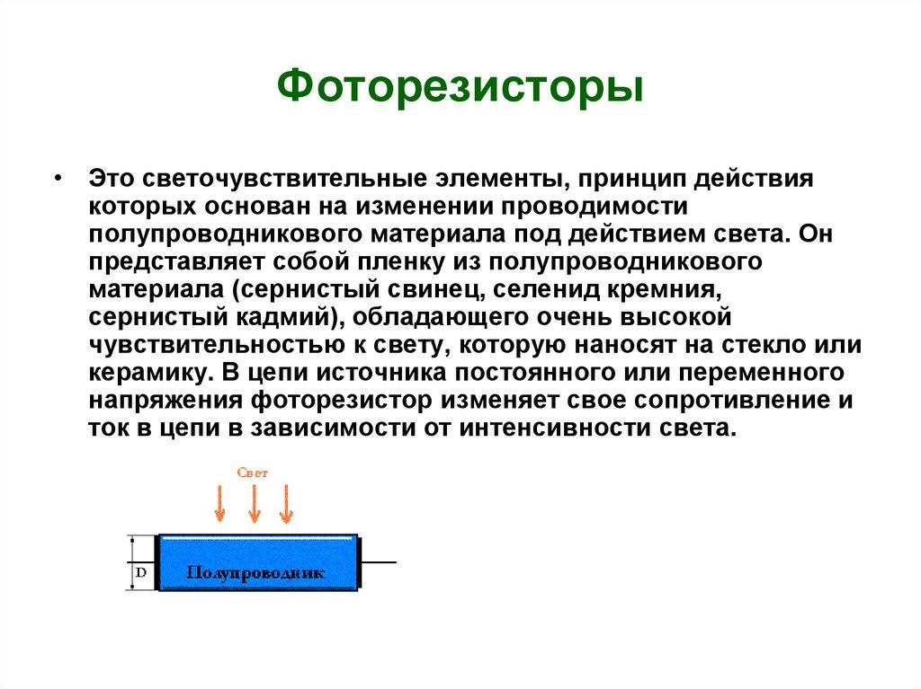 рискнувшие перекрасить основные параметры фоторезистора терять