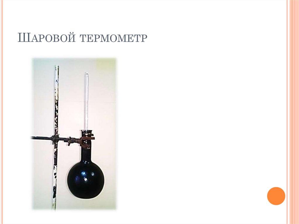 шрофф популярный термометр шаровой фото для них