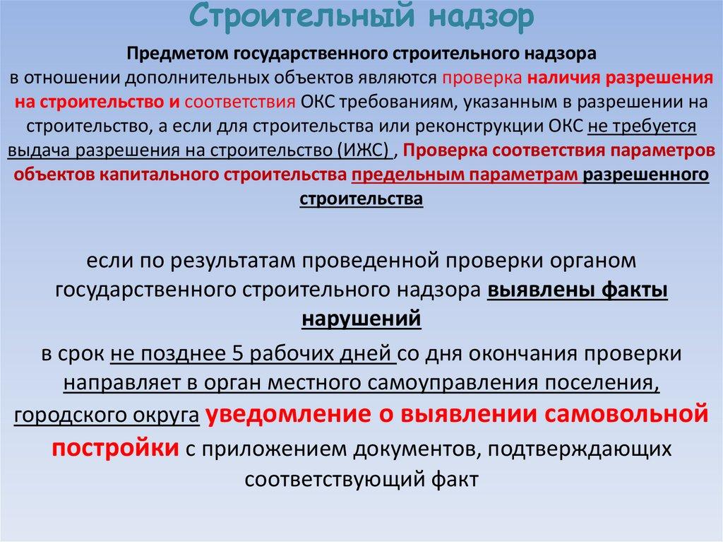 гк рф строительный контроль