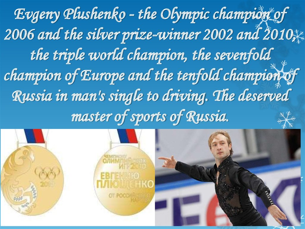 Evgeny Plushenko - the Olympic champion of 2006 and the silver prize-winner 2002 and 2010, the triple world champion, the