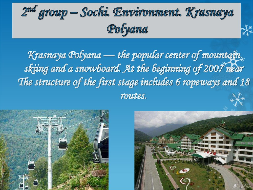 2nd group – Sochi. Environment. Krasnaya Polyana