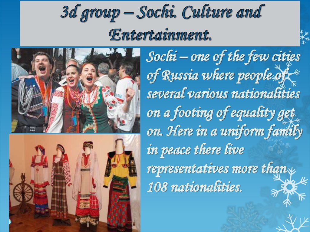3d group – Sochi. Culture and Entertainment.