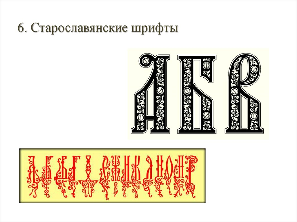 Сделать старославянский шрифт на фото