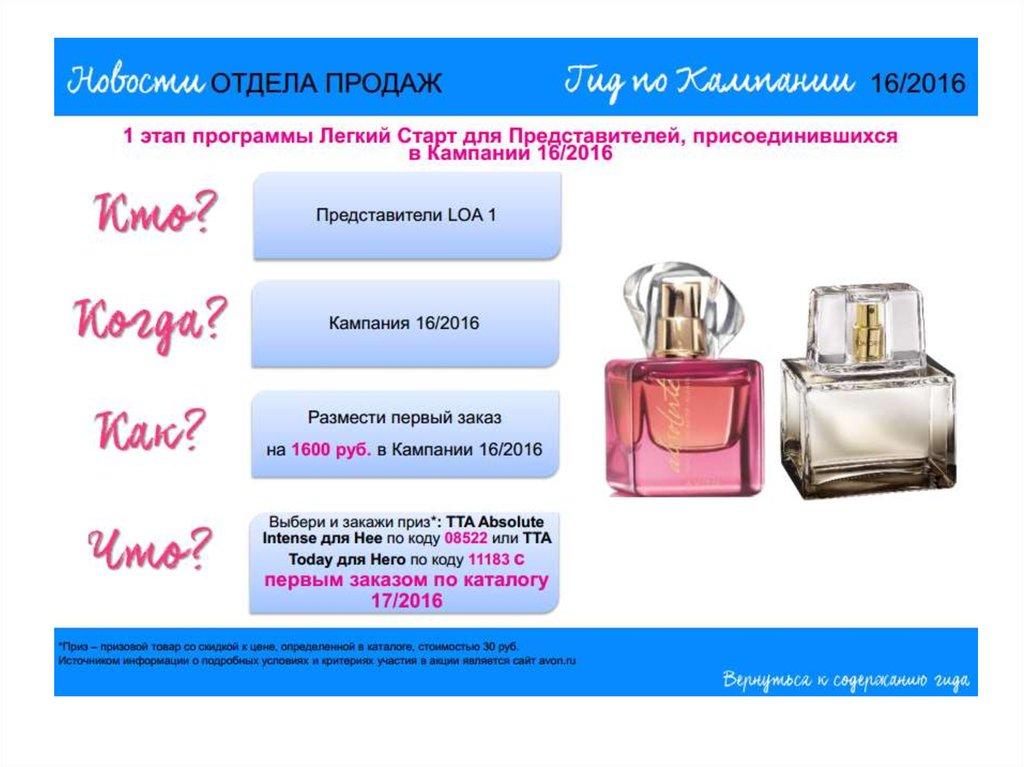 Официальный сайт эйвон украина для представителей солнечный свет косметика купить интернет магазин