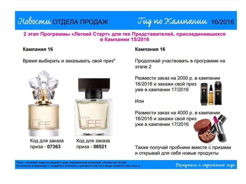 Www.avon.ru katalog avon ru официальный сайт