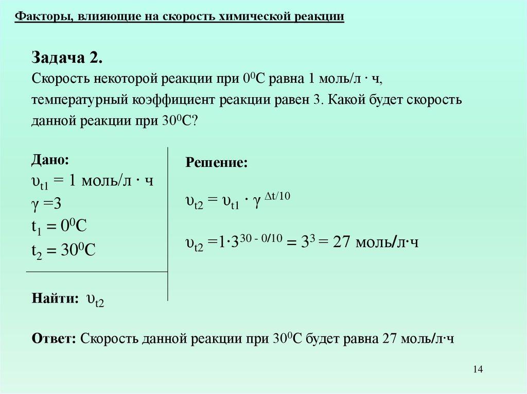 Решение задач на температурный коэффициент вант гоффа задачи на смеси и сплавы алгоритм решения