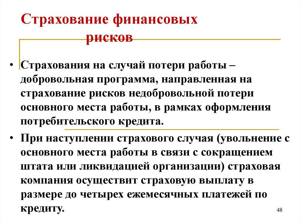 Банк русский кредит воронеж