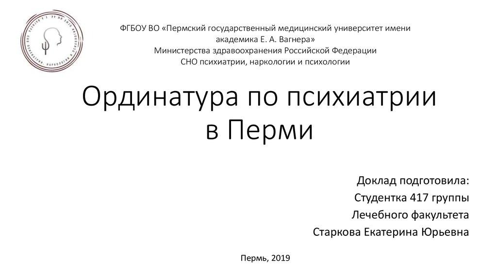 Ординатура психиатрия наркология чехов запой