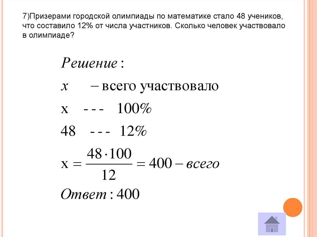 Решение задач от 50 рублей по математике решить задачу по портфолио