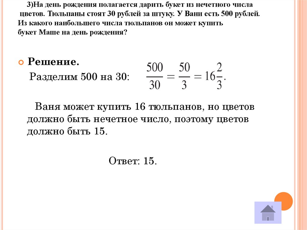 Решение задач от 50 рублей по математике задача 1554 решение