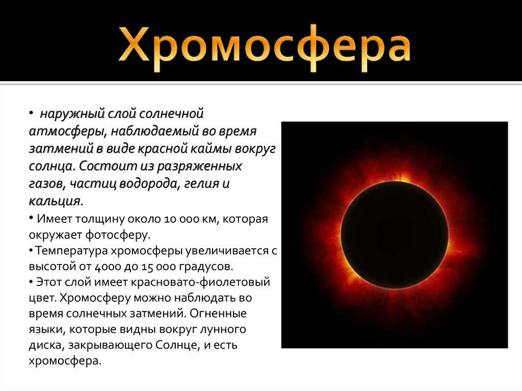 дайте характеристику основным деталям фотосферы координат мира