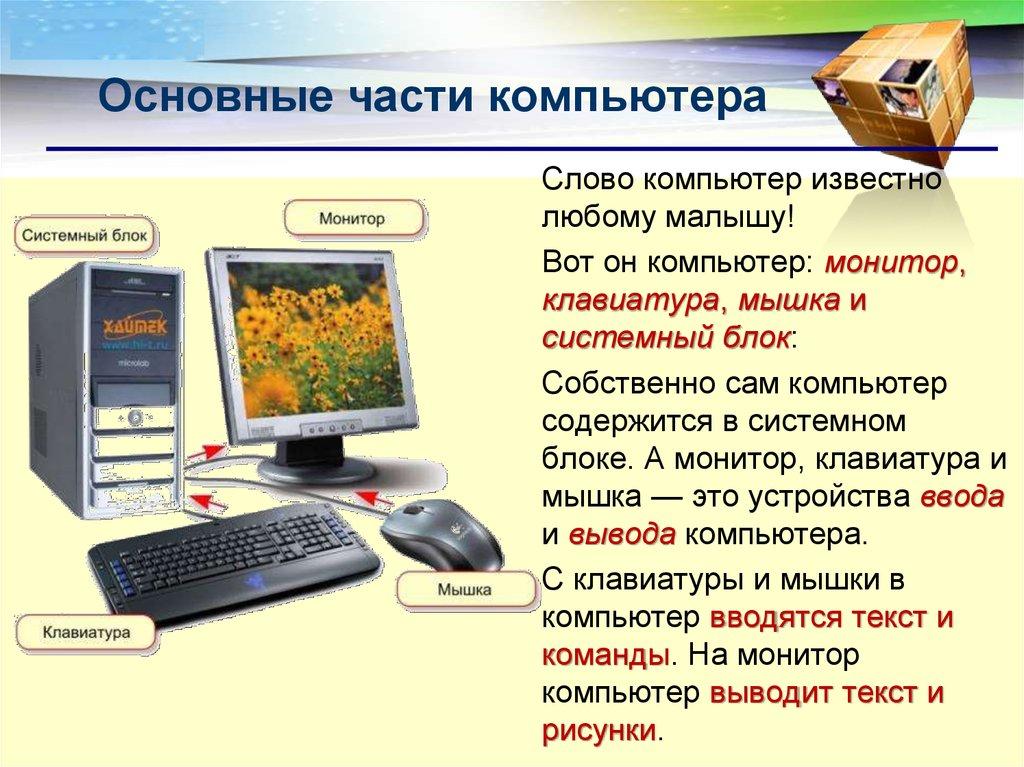 компьютер состав картинки