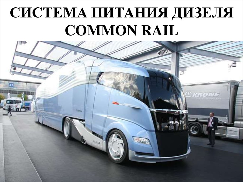 СИСТЕМА ПИТАНИЯ ДИЗЕЛЯ COMMON RAIL