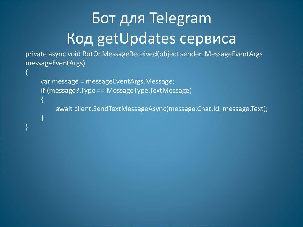Код getUpdates сервиса