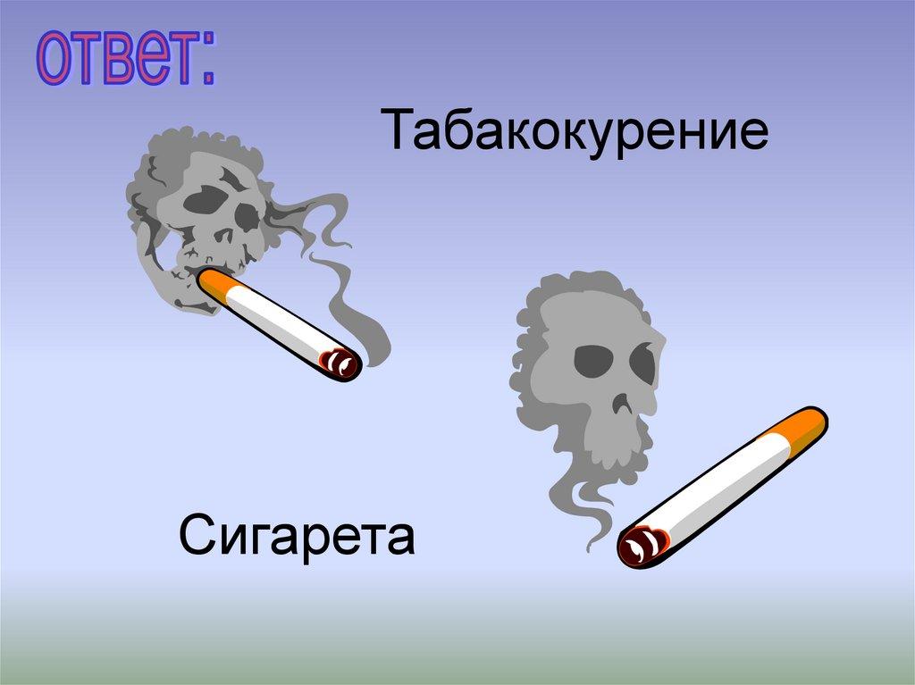 Сигареты игры онлайн сигареты чапман купить цена в москве