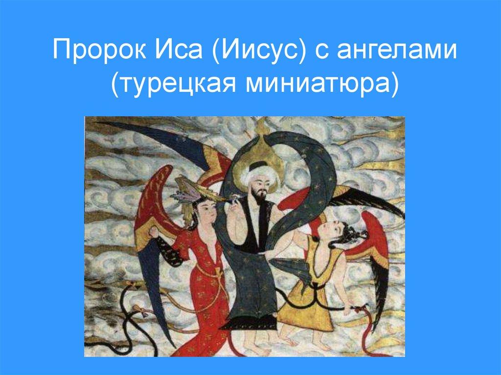 важных пророк иса картинка выполнено мягкой ткани