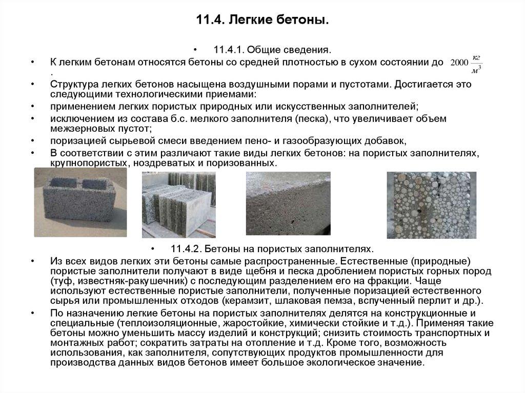 Природные бетоны жаростойкий бетон купить